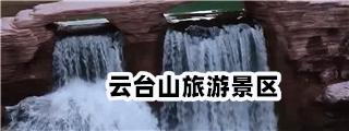 云台山旅游景区