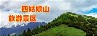 四姑娘山旅游景区