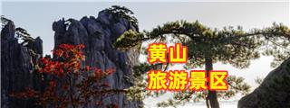 黄山旅游景区