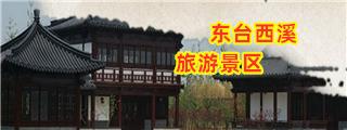 东台西溪旅游景区