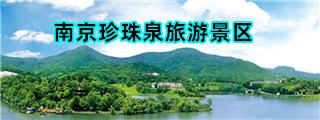 南京珍珠泉旅游景区