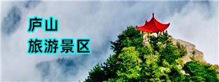 庐山旅游景区