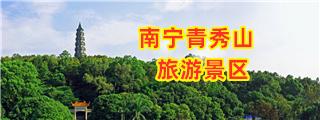 南宁青秀山旅游景区