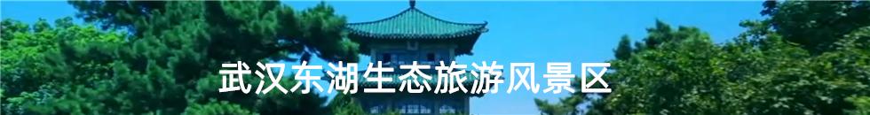 武汉东湖生态旅游风景区