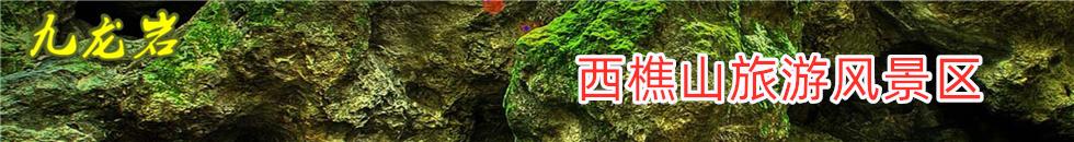 西樵山旅游风景区