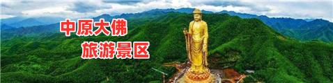 中原大佛旅游景区