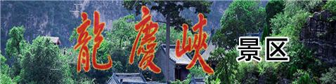 北京龙庆峡旅游景区