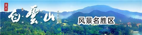 广州市白云山风景名胜区