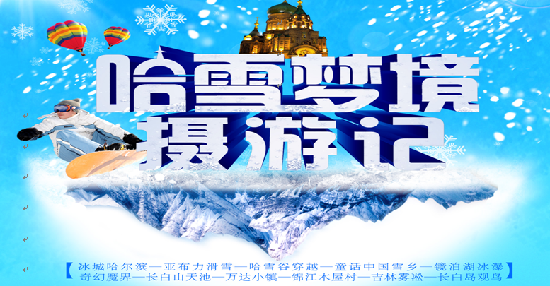 冬季东北全景游