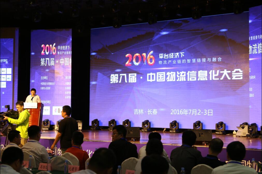 物流信息化最前沿:2016中國物流信息化大會有哪些精彩內容?