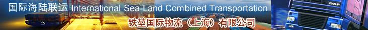 铁堃国际物流(上海)有限公司