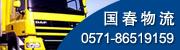杭州国春物流有限公司