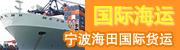 宁波海田国际货运有限公司