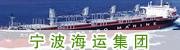 宁波海运集团
