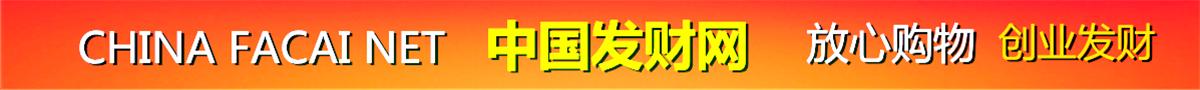 中国发财网