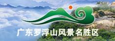 广东罗浮山