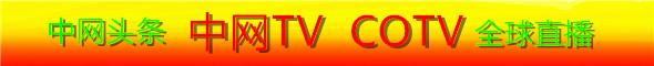 中网头条  传递正能量   引领新时尚  中网TV   COTV   全球直播