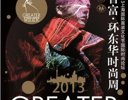 2013上海国际服装文化节国际时尚论坛开幕在即