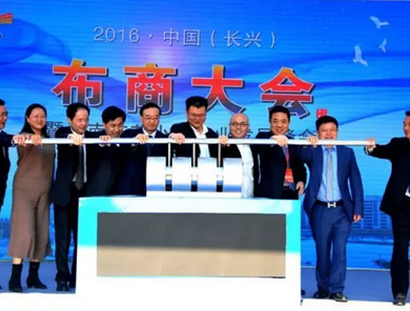 2016中国(长兴)布商大会暨江南布艺小镇产业发展峰会举行