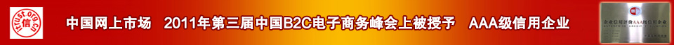 网上轻纺城荣获AAA信用网站