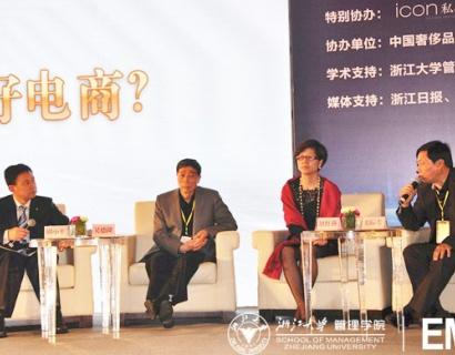 """""""欧洲品牌与中国资本合作高峰论坛""""在杭举行"""