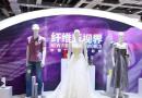 网上轻纺城EQFC.CN_立足高质量发展,提升化纤产业灵活性