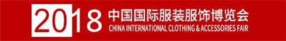 CHIC中国国际服装服饰博览会