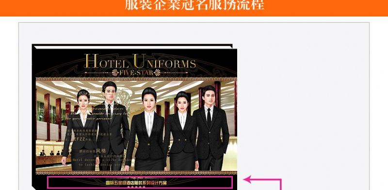 五星级酒店制服设计书籍,酒店服装设计图片