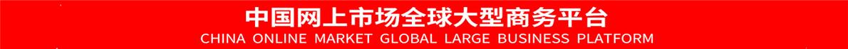 中國網上市場全球大型商務平臺