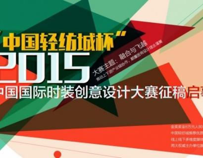 """最高奖8万 """"中国轻纺城杯""""2015国际时装创意设计大赛征稿启事"""