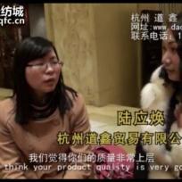 网上轻纺城(EQFC):杭州道鑫贸易有限公司