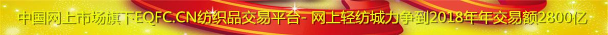 2015第八屆中國(溫州)國際紡織品面料、輔料博覽會