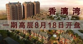 香漓湾A10