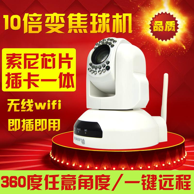无线监控摄像头网络高速球机监控摄像头一体机