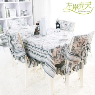 桌布 布艺欧式外贸简约台布椅套餐桌布椅垫 餐椅套