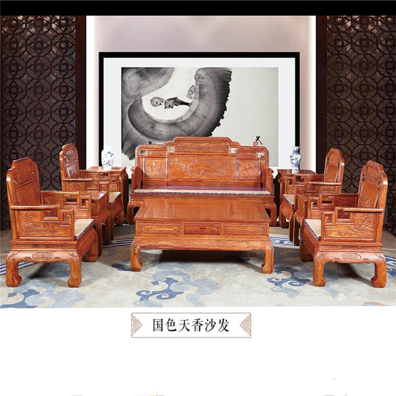 红木沙发组合 红木客厅家具图片