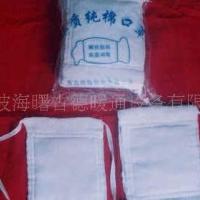 供应棉口罩