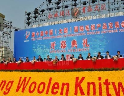 大朗毛织写传奇 十届盛会铸辉煌——第十届中国(大朗)国际毛织产品交易会隆重开幕